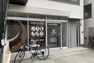 店舗デザイン|看板製作・施工|整骨院看板|大和市 つきみ野駅前整骨院 様