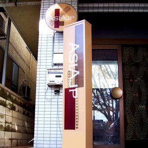 店舗デザイン|看板製作・施工 |自立看板[神奈川 看板サイン専門店]ワールドワンサイン