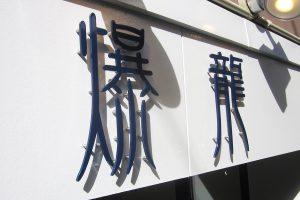 店舗デザイン|看板製作・施工|切り文字ファサード看板[神奈川 看板サイン専門店]ワールドワンサイン