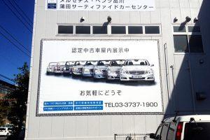 テント看板 看板製作・施工 カーディーラー [神奈川 看板サイン専門店]ワールドワンサイン