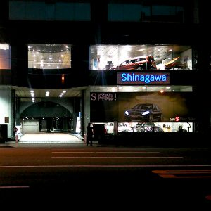 看板製作・施工|カーディーラー [神奈川 看板サイン専門店]ワールドワンサイン