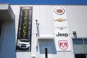 横断幕|看板製作・施工|カーディーラー [神奈川 看板サイン専門店]ワールドワンサイン