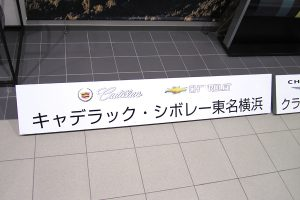 置き看板 看板製作・施工 カーディーラー [神奈川 看板サイン専門店]ワールドワンサイン