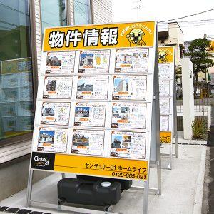 店舗デザイン 看板製作・施工 不動産 A型看板 [神奈川 看板サイン専門店]ワールドワンサイン