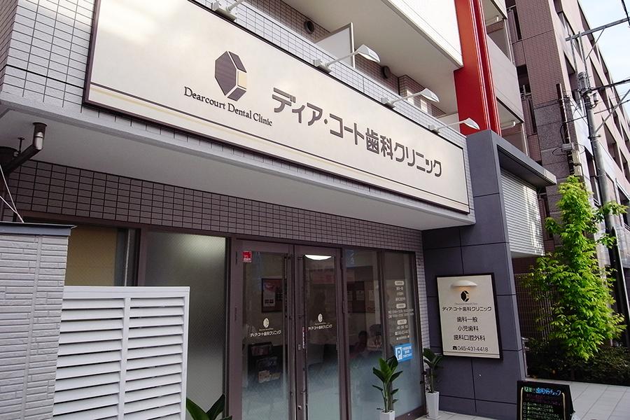 ディア・コート歯科クリニック 様 / 2009年03月