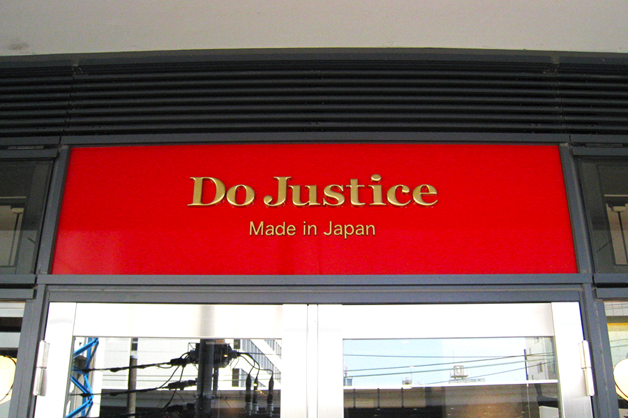Do Justice 様 / 2019年04月
