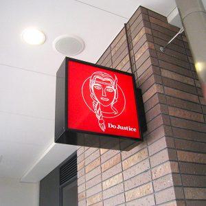 店舗デザイン|看板製作・施工 |突き出し看板[神奈川 看板サイン専門店]ワールドワンサイン