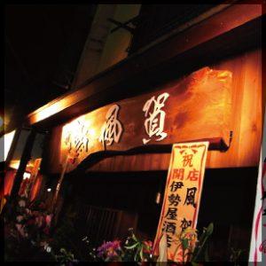 店舗デザイン|看板製作・施工|ファサード看板 [神奈川 看板サイン専門店]ワールドワンサイン