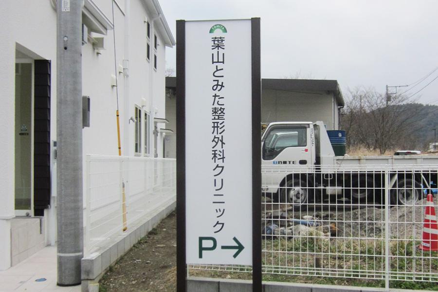 葉山とみた整形外科 様 / 2015年03月