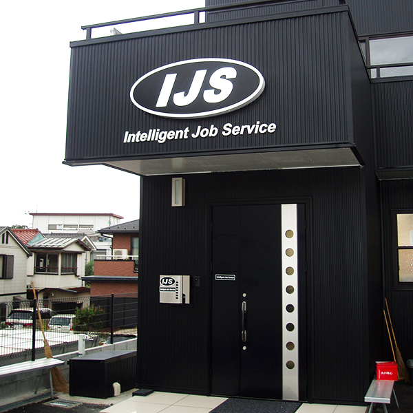 Intelligent Job Service 様 / 2014年09月