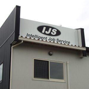 オフィスデザイン|看板製作・施工 [神奈川 看板サイン専門店]ワールドワンサイン