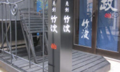 東京・神奈川・埼玉[看板サイン専門店] 有限会社ワールドワン・サイン 看板製作・施工/看板デザイン会社 ロードサイン 貸し看板