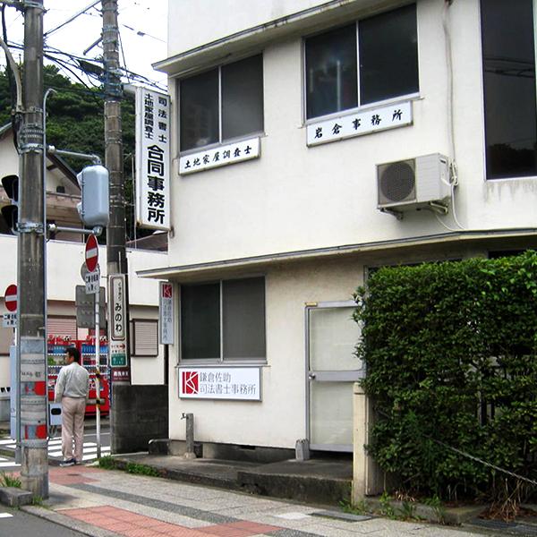 鎌倉佐助司法書士事務所 様 / 2010年07月