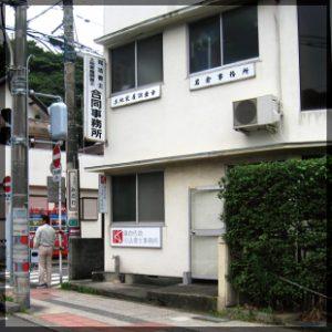 オフィスデザイン 看板製作・施工 [神奈川 看板サイン専門店]ワールドワンサイン