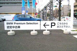 入口看板|看板製作・施工|カーディーラー [神奈川 看板サイン専門店]ワールドワンサイン