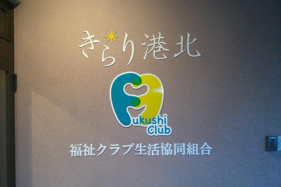 きらり港北 様 / 2012年11月