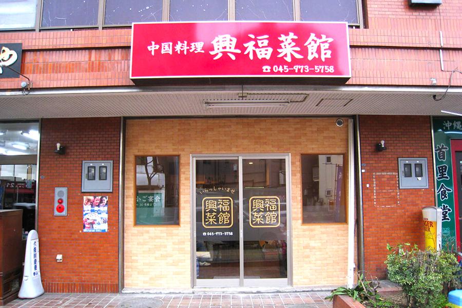 興福菜館 様 / 2013年03月