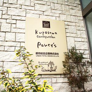 店舗デザイン 看板製作・施工 [神奈川 看板サイン専門店]ワールドワンサイン