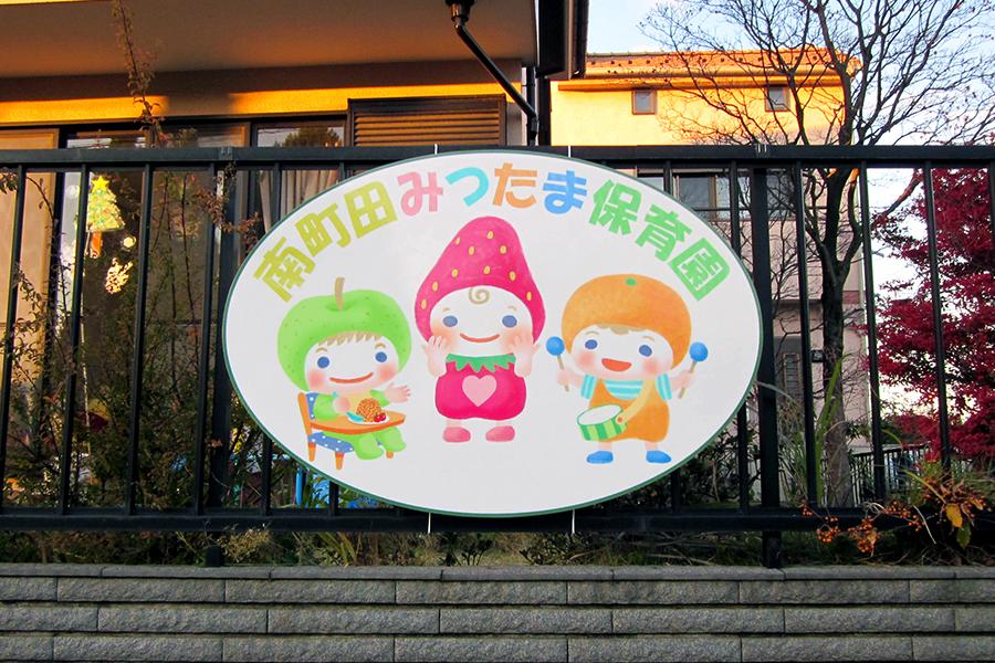みつたま保育園 様 / 2011年12月