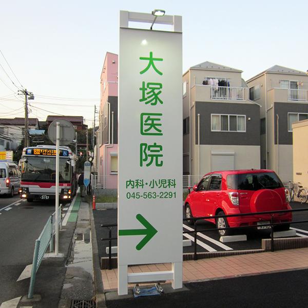 大塚医院 様 / 2012年11月