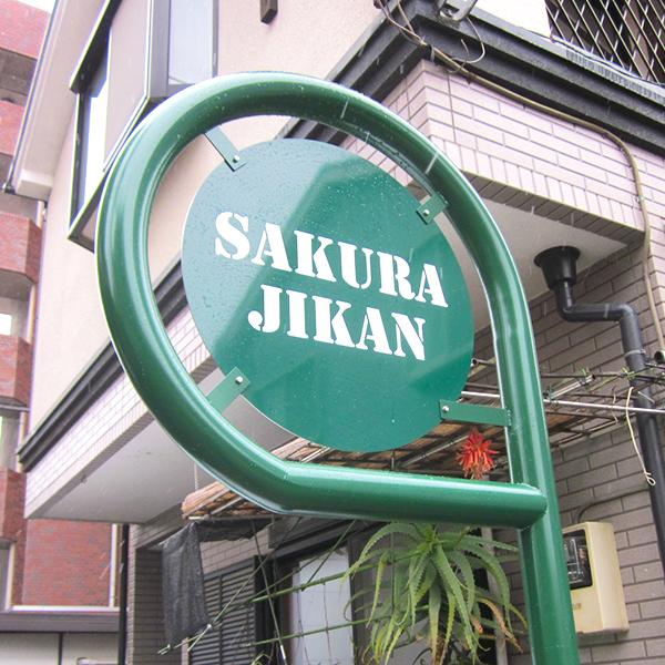SAKURAJIKAN 様 / 2013年02月