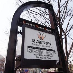 クリニック 看板製作・施工 店舗デザイン[神奈川 看板サイン専門店]ワールドワンサイン