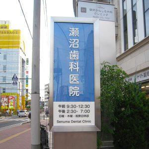 クリニック|看板製作・施工|店舗デザイン[神奈川 看板サイン専門店]ワールドワンサイン