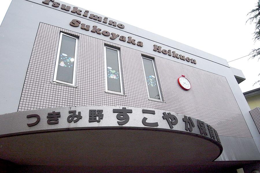 すこやか保育園 様 / 2009年04月