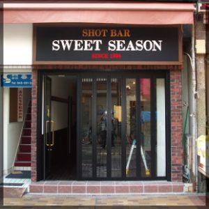 店舗デザイン|看板製作・施工 |ファサード看板[神奈川 看板サイン専門店]ワールドワンサイン
