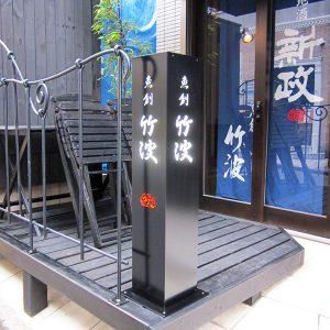 店舗デザイン 看板製作・施工 内照式自立看板[神奈川 看板サイン専門店]ワールドワンサイン