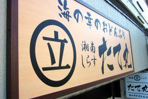 店舗デザイン 看板製作・施工 ファサード看板 [神奈川 看板サイン専門店]ワールドワンサイン