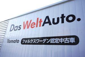 壁面看板 |看板製作・施工|カーディーラー [神奈川 看板サイン専門店]ワールドワンサイン