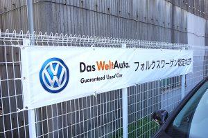 横断幕 |看板製作・施工|カーディーラー [神奈川 看板サイン専門店]ワールドワンサイン