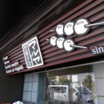 看板リニューアル|店舗デザイン