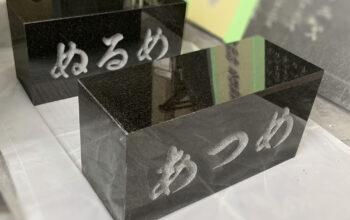 石材加工・石材標示板|浴室標示板