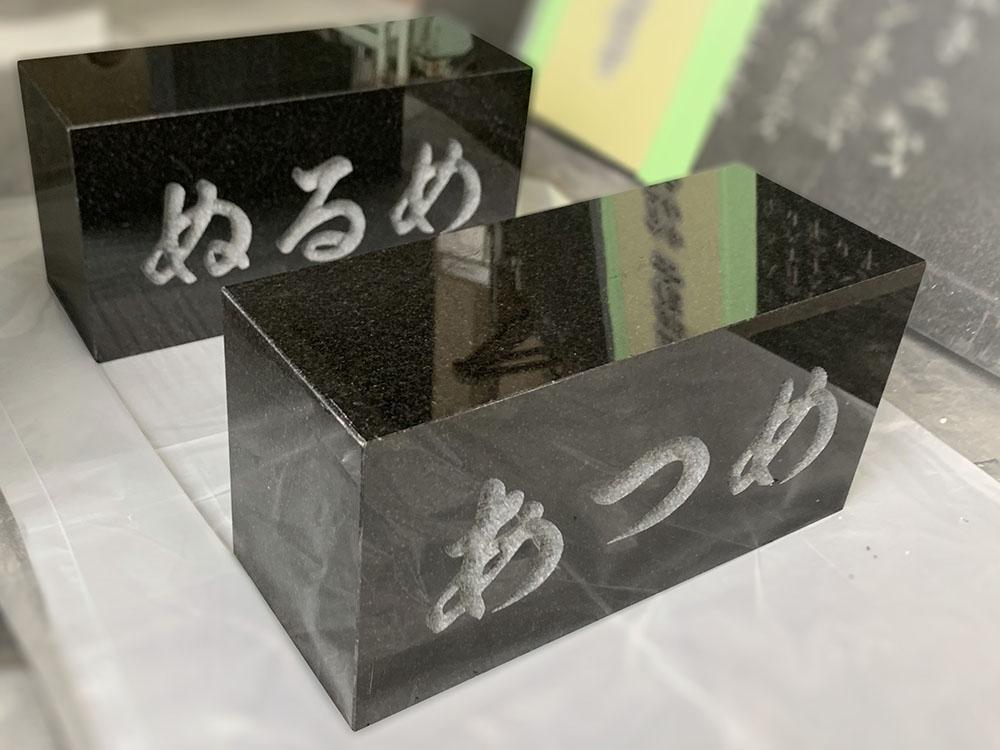 石材看板 石材加工 石材標示板 浴室用標示板[インド産クンナム]