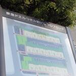インフォサイン|看板製作・施工|大和市