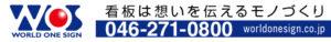 看板屋|神奈川県大和市の看板専門店|ワールドワンサイン