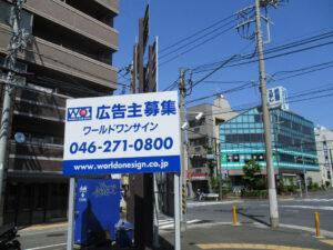 貸し看板 ロードサイン No.018 横浜市南区別所
