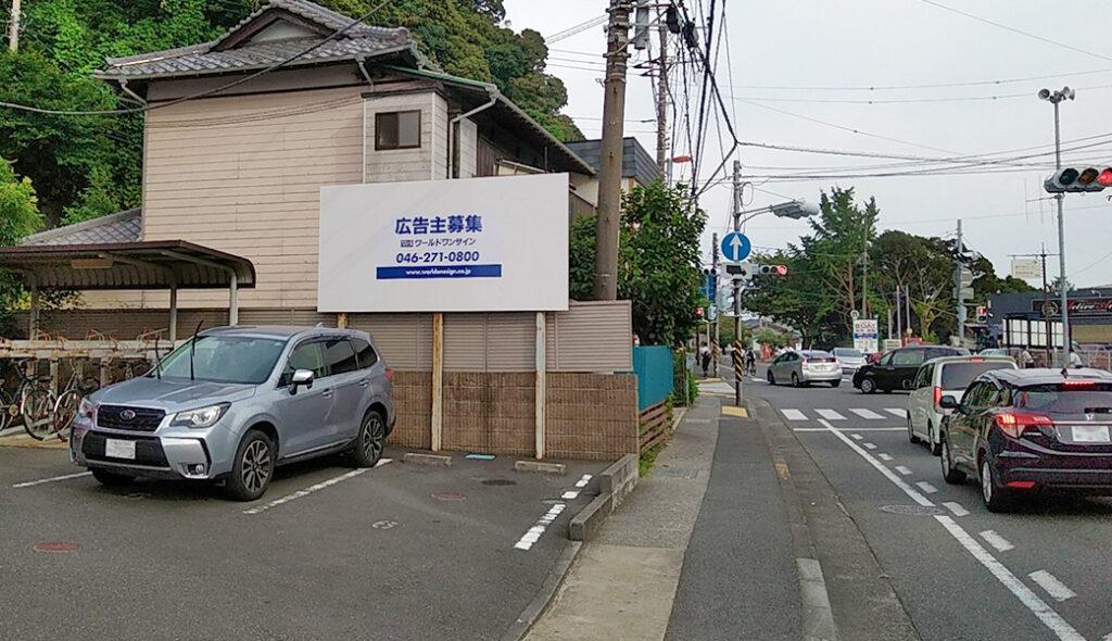 貸し看板|ロードサイン|No.089 横須賀市長坂