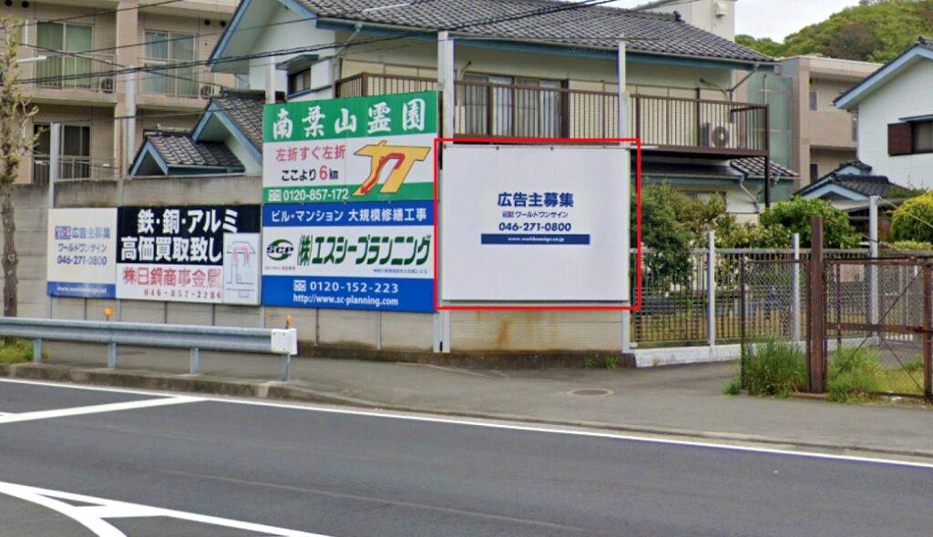 貸し看板|ロードサイン|No.130 横須賀市衣笠町