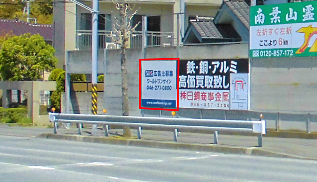 貸し看板 ロードサイン No.214 横須賀市衣笠町