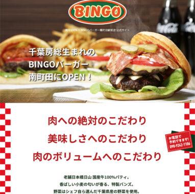 シングルページウェブサイト|ハンバーガーショップ|ビンゴバーガー 南町田駅前店