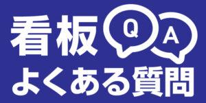 看板Q&A|看板に関する疑問・質問に答えます