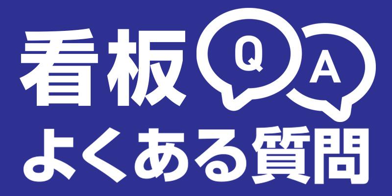看板Q&A
