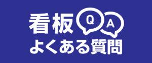 看板Q&A 神奈川県の看板屋 ワールドワンサイン