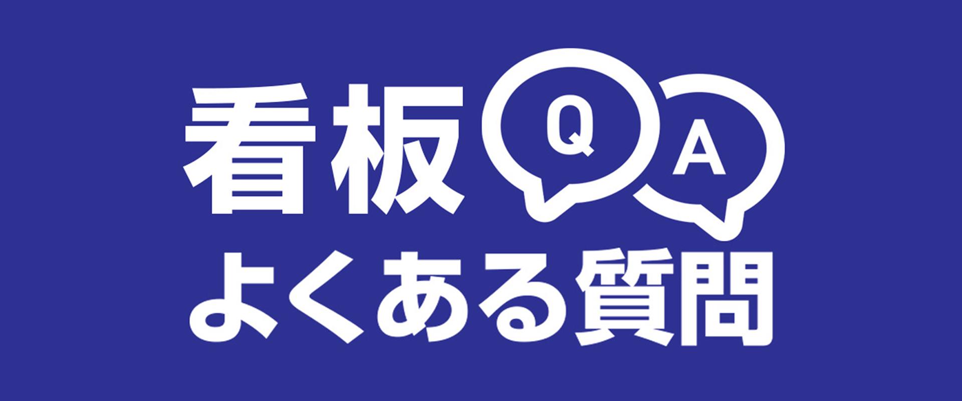看板Q&A|神奈川県の看板屋 ワールドワンサイン