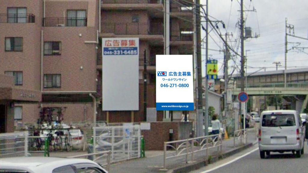 貸し看板|ロードサイン|No.206 横浜市保土ヶ谷区西谷