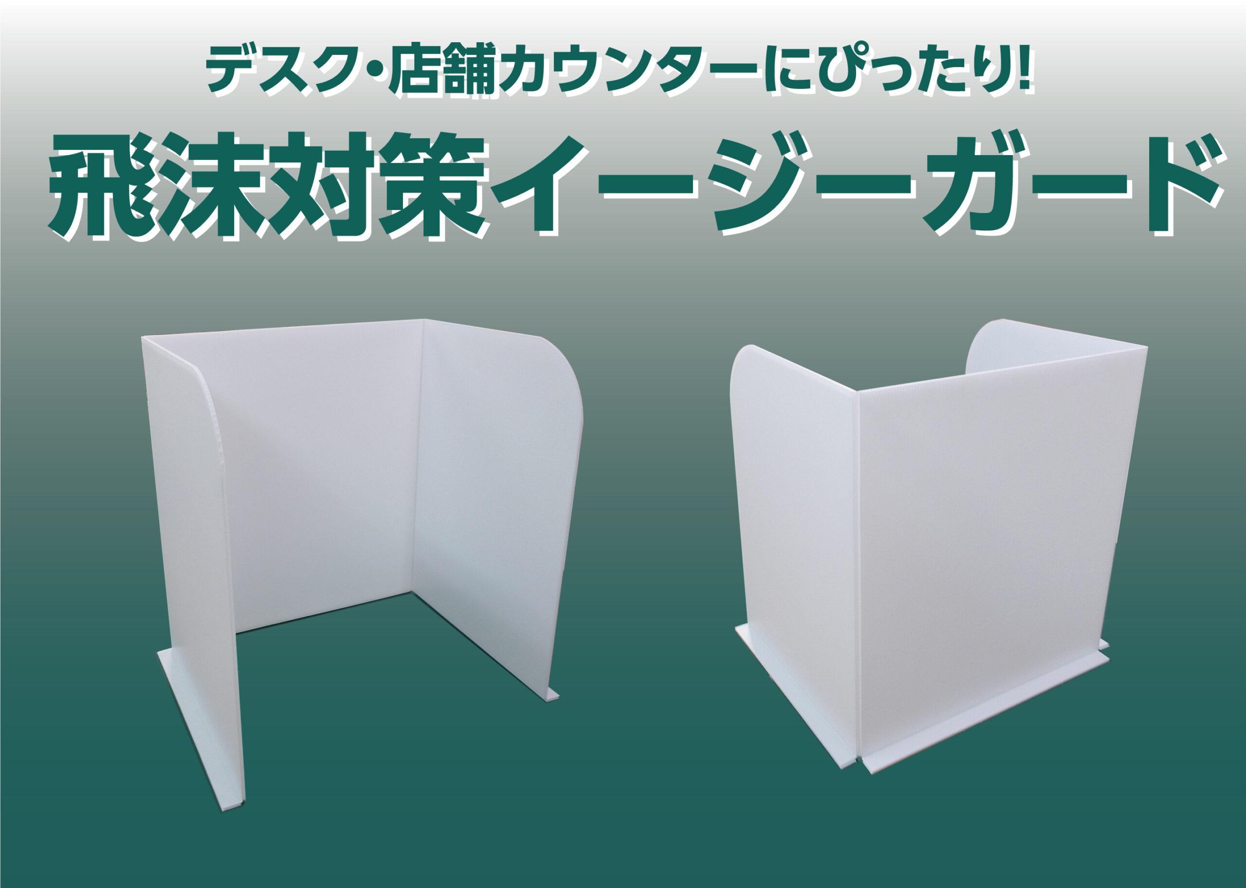 デスク・カウンター用飛沫ガード