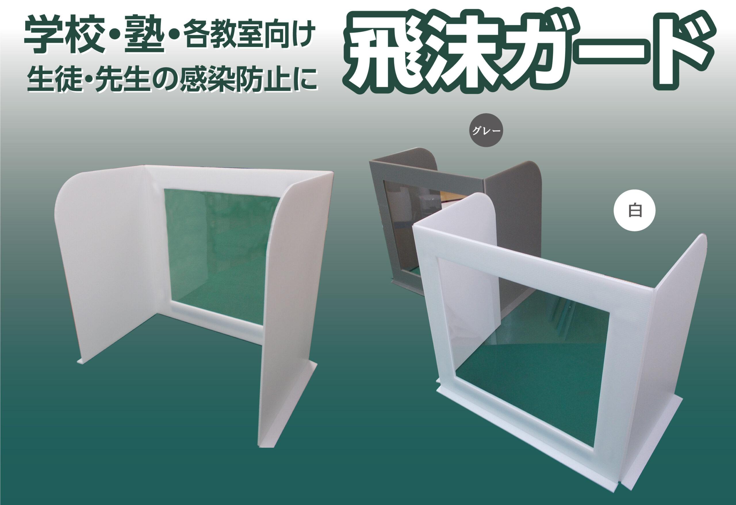 学校・塾・各教室用飛沫ガード